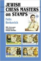 jewish-chess-masters-stamps